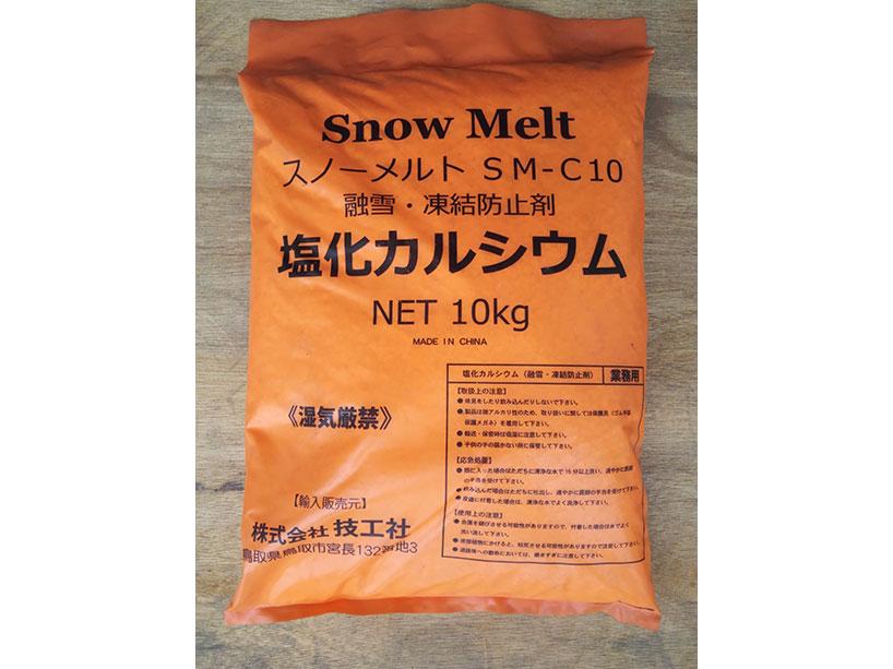 凍結防止剤販売